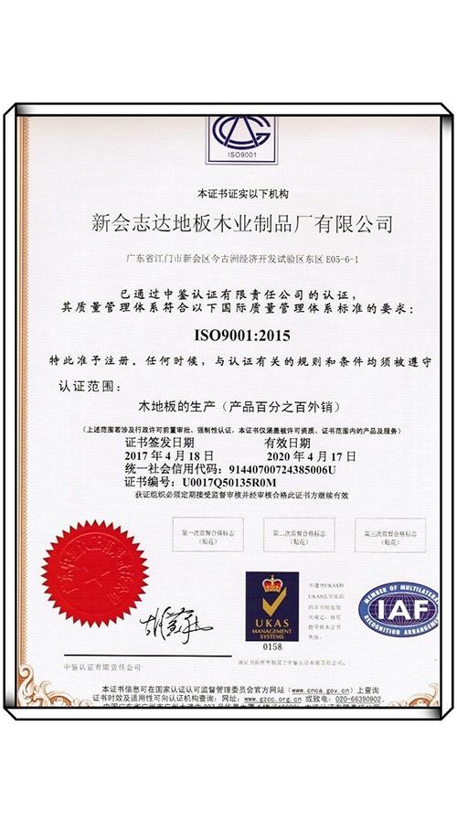 ISO9001: 2015版证书